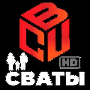 BCU Сваты HD