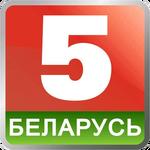 Беларусь 5 BY