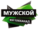 Мужской